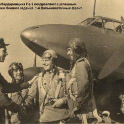 Особенности применения советской авиации в Маньчжурской операции