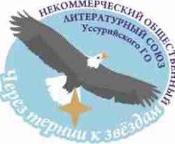Литературному Союзу «Альтаир» – один год!