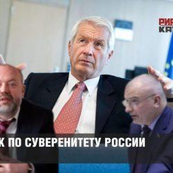 Шлепок по суверенитету России