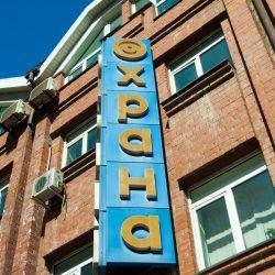В Приморском крае сотрудники Росгвардии задержали подозреваемого в краже