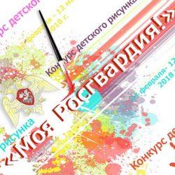 Юных художников приглашают принять участие в конкурсе «Моя Росгвардия»