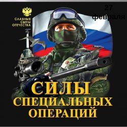 День Сил специальных операций России