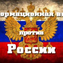 Информационные войны против России: от Ивана Грозного до Владимира Путина. Часть 1