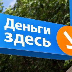 О защите прав потребителей услуг микрофинансовых организаций