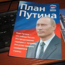 Есть ли у Путина план? Безусловно.  Но насколько хитрый?