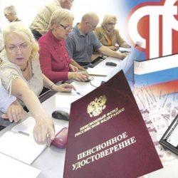 Пенсионный фронт России