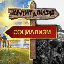 Шесть мифов о социализме и капитализме  – или ошибки молодости