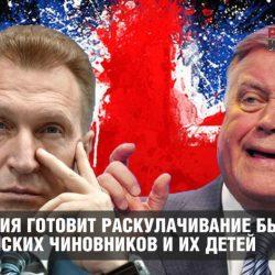 Британия готовит раскулачивание бывших российских чиновников и их детей  США дали России ровно 90 дней