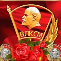 100 лет Всесоюзному ленинскому коммунистическому союзу молодёжи
