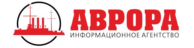 Информационное агенство Аврора