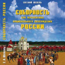 Соборность как перспектива национального возрождения России. Эскиз будущего государственного устройства