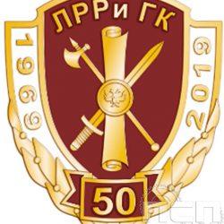 Поздравление сотрудникам Центра лицензионно-разрешительной работы с 50-летним юбилеем службы