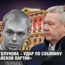 Казус Голунова — удар по Собянину  и «китайской партии»