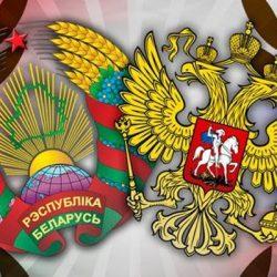 Союзное государство будет таким, каким его видит Россия. Иначе его не будет