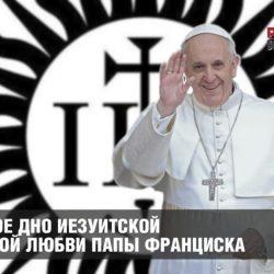 Двойное дно иезуитской братской любви папы Франциска