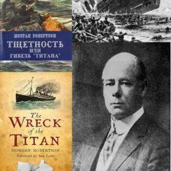 Сказ о том, как Джон Пирпонт Морган потопил Титаник, чтобы создать закон о Федеральной резервной системе