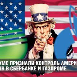 В Госдуме признали контроль американских агентств в Сбербанке и Газпроме