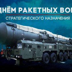 С днем Ракетных войск стратегического назначения