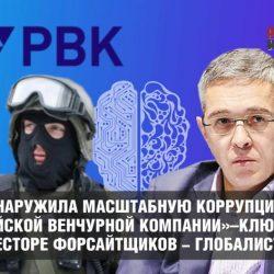 ФСБ обнаружила масштабную коррупцию  в «Российской венчурной компании» – ключевом госинвесторе форсайтщиков-глобалистов