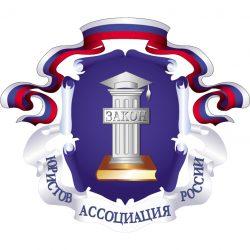 Приморское региональное отделение «Ассоциации юристов России»