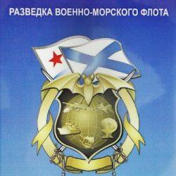 Из истории военно-морской агентурной разведки России